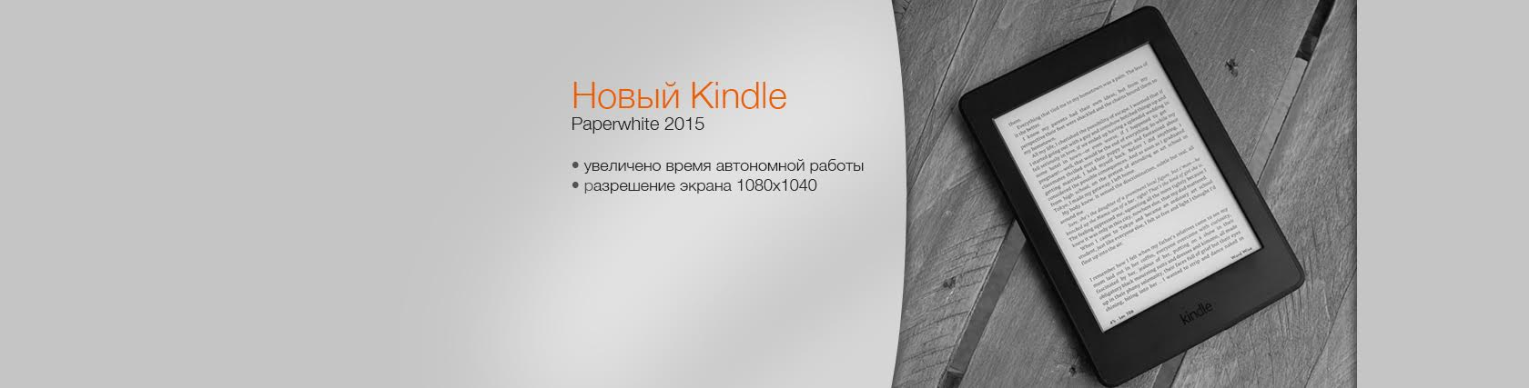 NEW Kindle Paperwhite 3 (2015)