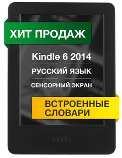 Электронная книга Kindle 6 Touch (2015)
