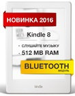 Kindle 8 Touch (2016) White