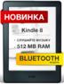 Kindle 8 Black (2017)