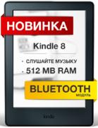 Электронная книга Kindle 8 (2017) Black