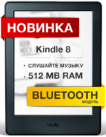 Электронная книга Kindle 8 (2017) Black фото