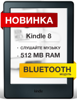 Электронная книга Kindle 8 (2017) Black