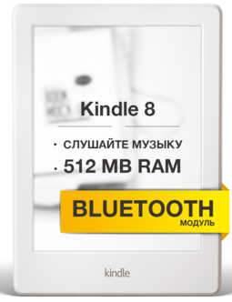Электронная книга Kindle 8 (2017) White