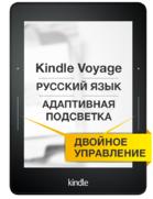 Электронная книга Kindle Voyage (2016)