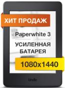 Электронная книга Kindle Paperwhite 3