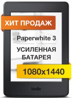 Kindle Paperwhite 3 (2017)