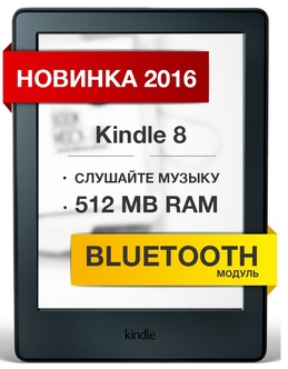 Kindle 8 Touch (2016)