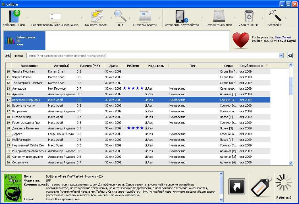 Epub в fb2 конвертер скачать