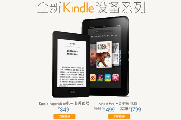 Kindle Paperwhite и Fire в Китае