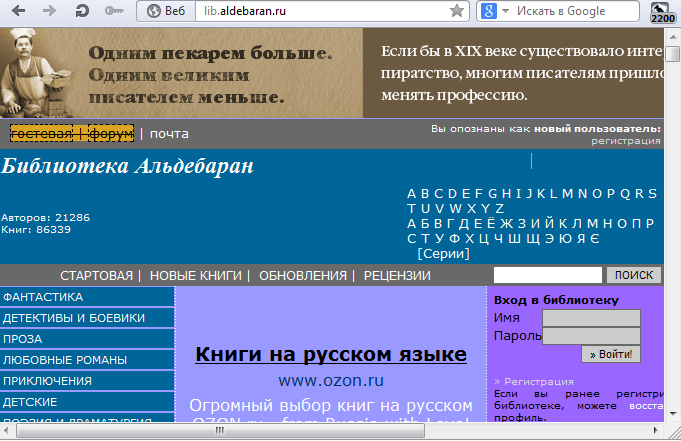 электронная книгохранилище Альдебаран lib.aldebaran.ru