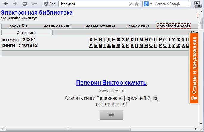электронная читальня Букз ру bookz.ru