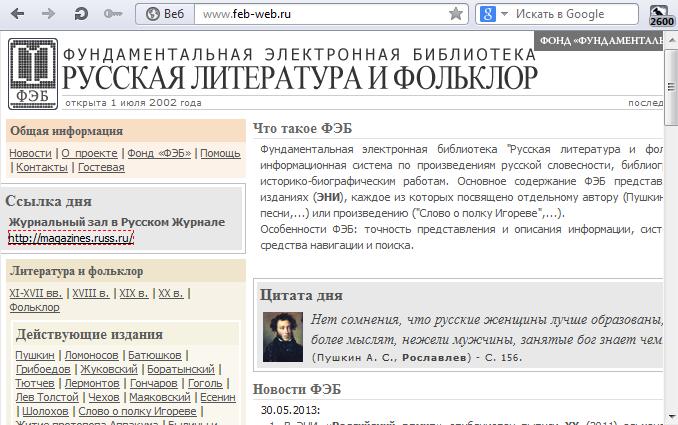 Фундаментальная электронная библиотека feb-web.ru