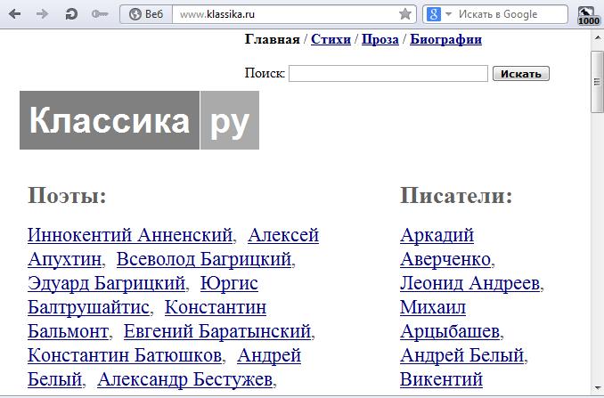 электронная библиотека Классика ру