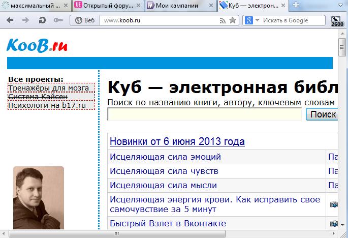 электронная библиотка Куб koob.ru