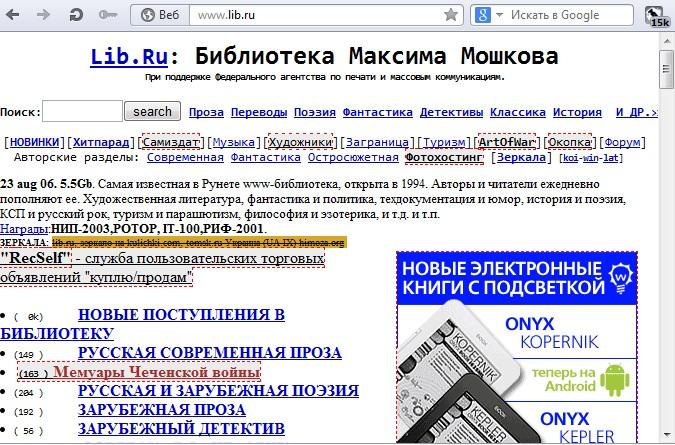 Библиотека Максима Мошкова Lib.ru