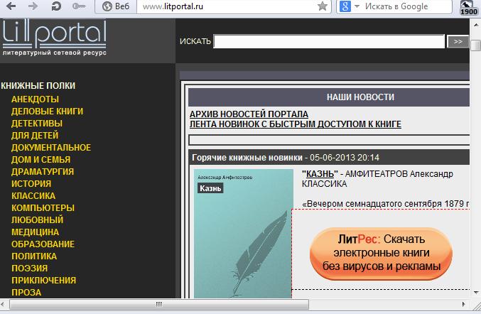 электронная публичка Литпортал litportal.ru