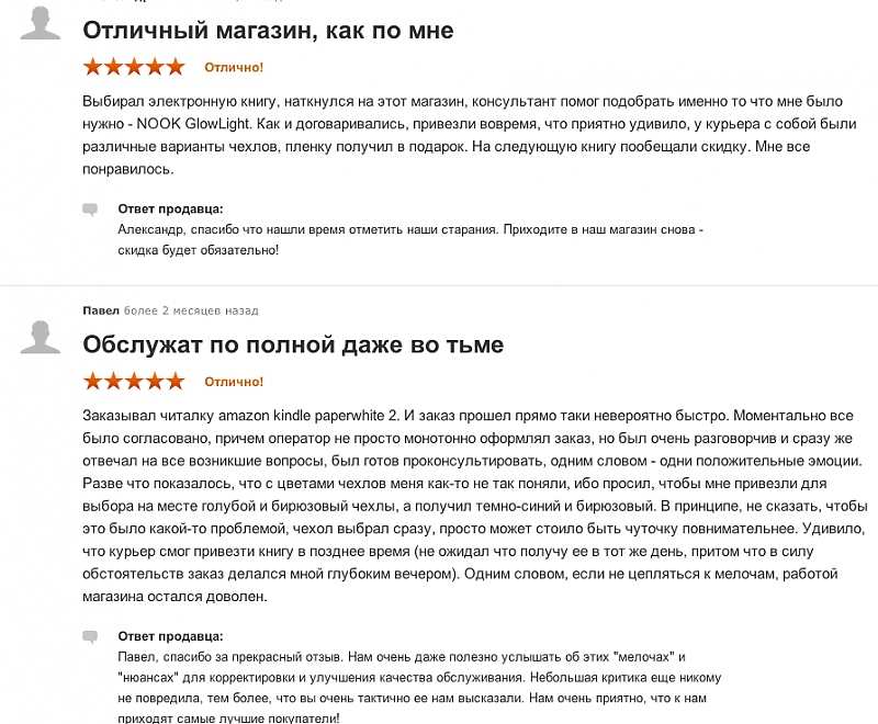 отзывы на kindle onliner